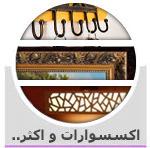 شاهد اجود منتجات اكسسوار الديكور فى مصر