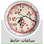 ساعات حائط للبيع فى مصر