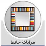 مرايات حائط للبيع فى مصر
