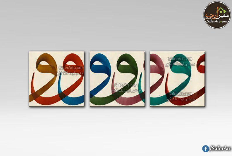 تابلوهات مودرن رسم يدوي