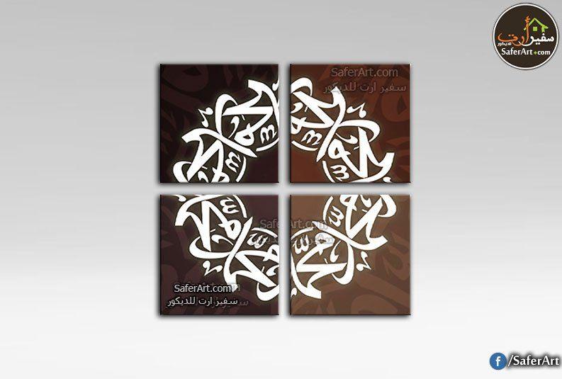 لوحات مودرن خطوط عربية