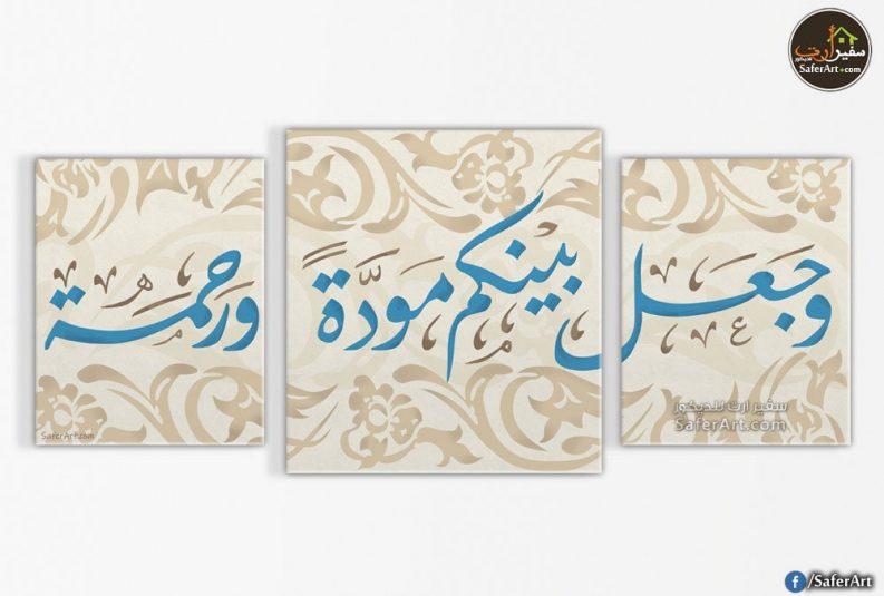 لوحات مودرن ايات قرآنية