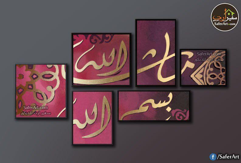 لوحات فنية اسلامى بسم الله ما شاء الله