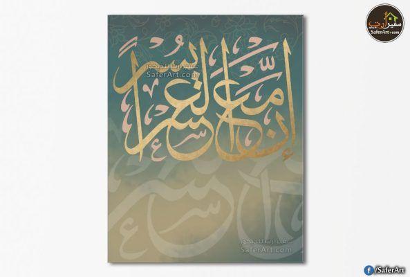 ان مع العسر يسراً - تابلوه مودرن اسلامى