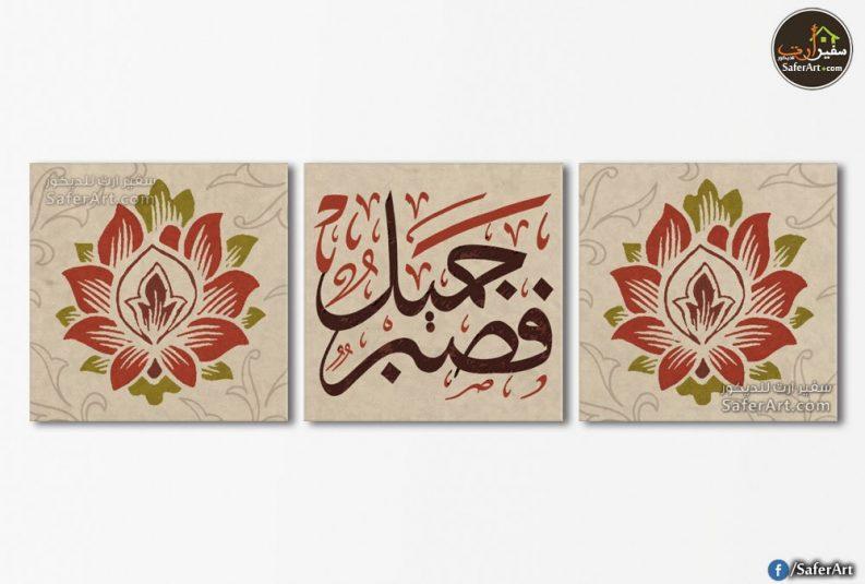 فصبر جميل - لوحات مودرن عربي