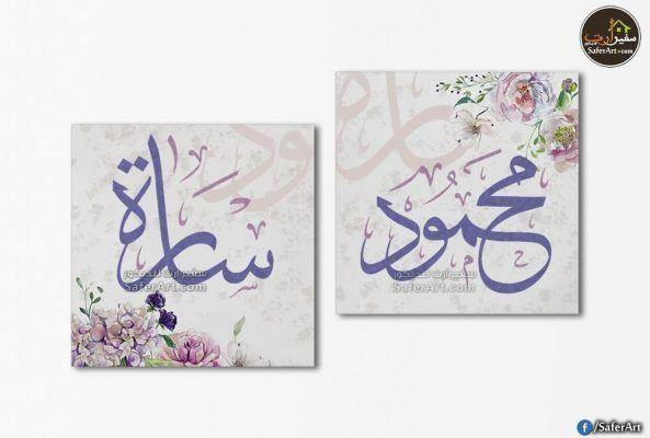 تابلوهات مودرن بالاسماء فى مصر